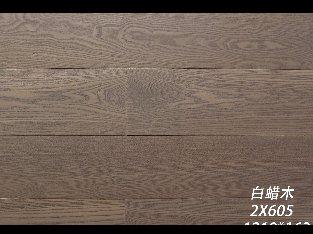 新三层实木创新系列